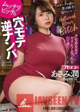 KUSE-019 A Habitual Woman Invites You With A Hole If You Want To Spear! Everywhere In Mutchiri Bitch Hole Mote Reverse Nampa Asami Jun