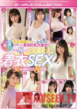 OFJE-325 A Large Collection Of Big Breasts With Various Clothes, From Knits That Emphasize Big Breasts To Spokos! Average H Cup Big Breasts Beautiful Girls Clothes SEX 36 Production BEST 8 Hours