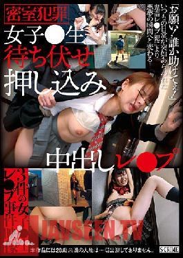 SCR-279 Closed Room Crime Girls Raw Ambush Pushing Creampie