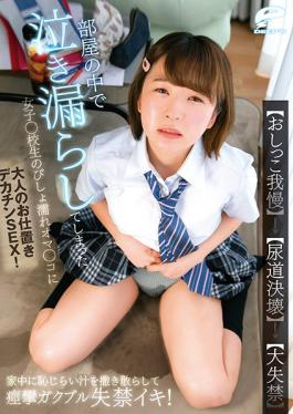 DVDMS-703 [Pee Patience ? Urethral Collapse ? Great Incontinence] Girls Who Have Leaked Crying In The Room ? School Students' Soaked Oma ? Ko Adult Punishment Big Cock SEX! Sprinkle Shy Juice All Over The House And Convulsions Gakuburu Incontinence Iki!