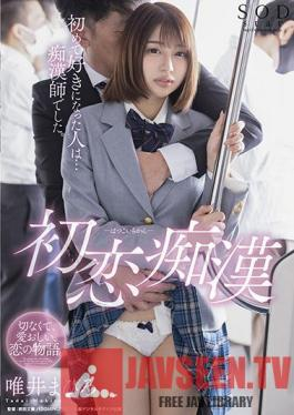 STARS-410 First Love Lewd  The Person I Liked For The First Time Was ... Filthy  Teacher. Mahiro Tadai
