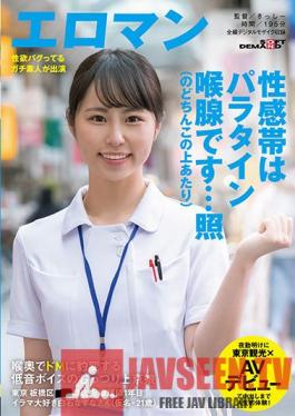 SDTH-006 A Masochistic Low-pitched Voice That Suddenly Changes Into A Masochist In The Back Of The Throat Tokyo Itabashi-ku ?? Shopping Street Nurse 1st Year Nazuna Shiraishi (pseudonym,21 Years Old) Who Loves Irama Experience!