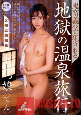 LOL-199 B Senka Devil Father-in-law Commits Hell Hot Spring Trip De M Girl Ten Hasumi Ten