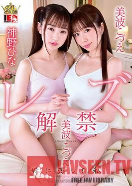 IESP-685 Minami Kozue Lesbian Lifting-I Fell In Love With My Sister-