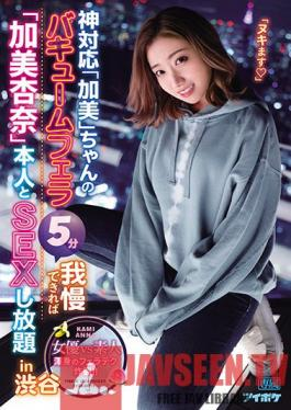 IPX-723 Divine Services If You Can Resist Anna Kami's Vacuum-Powered Blowjob For 5 Minutes,You Can Have All The Sex You Want With Her In Shibuya An Explosion Of Fully Devoted Blowjob Skills!!