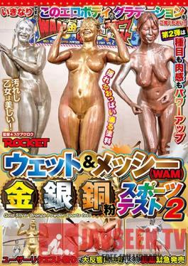 RCTD-423 Wet & Messy (WAM) Gold,Silver And Copper Powder Sports Test 2