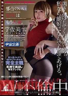 MDTM-740 The Convenient Saffle Is Already A Married Woman. Usamiyuki