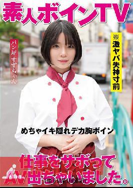 TPIN-010 I Skipped Work And Got An AV. Bakery Suzu-chan