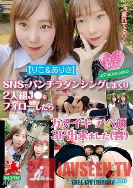 HALE-008 [Riko & Arisa] After Following The Duo J Who Rolled Up Panchira Dancing On SNS,I Was Able To Make A Face 3P To Gachiikia (joy)