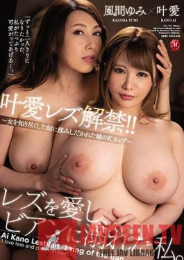 JUL-713 Ai Kano Lesbian Lifting! I Love Lesbians And Drown In Bian. K Cup Of The Bride Who Was Rubbed By The Mother-in-law Who Knew All About The Woman