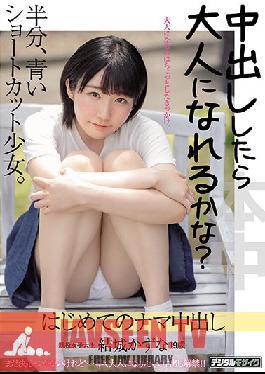 HMN-043 Can I Become An Adult If I Make A Vaginal Cum Shot? Half Blue Shortcut Girl. First Raw Creampie Kazuna Yuki