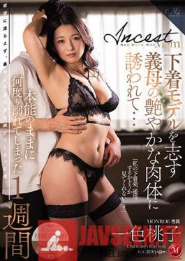 ROE-010 Invited By The Lustrous Body Of My Mother-in-law Who Aspires To Be An Underwear Model ... Momoko Isshiki For A Week Who Drowned Many Times With Her Instinct