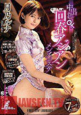 CJOD-313 Creampie OK Rejuvenated Asian Men's Esthetics Tsukino Luna