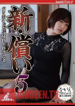 NSFS-029 New Atonement 5 A Wife Who Dedicated Her Body To Help Her Husband Yoshiori Takahi