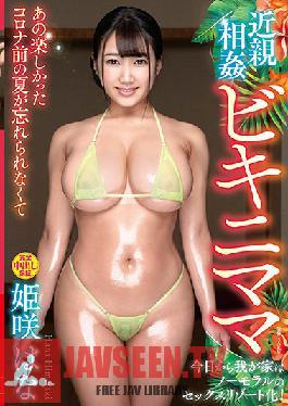VENX-074 Incest Bikini Mama I Can't Forget That Fun Summer Before Corona Hana Himesaki