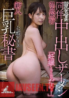 APAK-200 Because I'm Pregnant! Rookie Big Tits Secretary Accompanied Creampie Semen Hot Spring Trip Alice Nanase