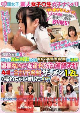 """SKMJ-210 Amateur Girls Raw Gachinanpa! Student Men And Women Who Go To Town Challenge """"100,000 Yen Acquisition Plan If 20 Ml Of Semen Can Be Collected""""! While Being Shy,I'm Continuously Nuki My Friends Ji Po! """"You Can Still Put It Out ... //"""" And Re-erection With Raw Squirrel Temptation And Squeeze To The Last Drop! A Total Of 15 Shots And 1.2L Of Semen Have Been Collected In 4 Groups SP!"""