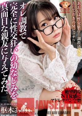 MADV-512 I Tried To Give My Serious Best Friend A Childhood Friend Who Is Completely Crazy About Sexual Intercourse By Training. Aoi Kururugi