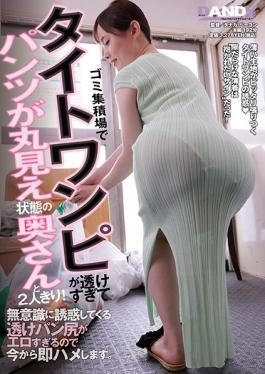 DANDY-779 Alone With His Wife,Whose Tight Dress Is Too Transparent At The Garbage Collection Site And Her Pants Are Completely Visible! The Sheer Bread Ass That Tempts Me Unconsciously Is Too Erotic,So I'm Going To Fuck Immediately From Now On.