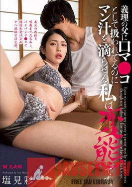 YST-255 I'm A Metamorphosis Who Drips Man Juice Even Though My Father-in-law Treats Me As A Mouthful. Aya Shiomi