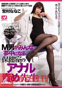 MGMQ-081 Nanako Miyamura,An Anal Torture Teacher In The Health Room Where All M Men Are Crazy