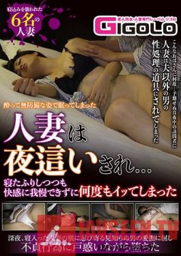 GIGL-661 A Married Woman Who Fell Asleep In A Drunk And Defenseless Appearance Was At Night I Was Pretending To Be Asleep,But I Could Not Stand The Pleasure And Got Acme Many Times