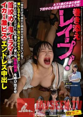 """SVDVD-878 A Chain Of Outrageous Rat Lectures! Girls Students Of The Young Lady School Who Are Leaving School! Wrapped Up! """"If You're Just Unhappy,You Won't Be Able To Go To School From Tomorrow? You Should Make Your Disliked Child Look Worse?"""" Strangling!"""