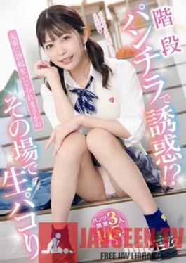 DOCP-324 Temptation With Stairs Panchira! ?? My Senior Messed Up My Erection And I Got A Raw Erection On The Spot