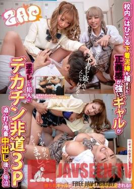 GZAP-054 A Gal With A Strong Sense Of Justice Who Caught An Underwear Thief Infesting The School Is A Big Cock Outrageous 3P Chasing After A Devil Vaginal Cum Shot To A Criminal Who Has Been Reversed ... Crying